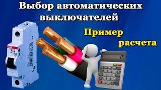 видео Номиналы автоматических выключателей: расчет по таблице