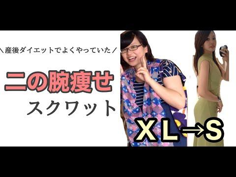 【二の腕痩せ】XL→Sサイズダウンするぞー!!って時によくやっていた二の腕スクワット