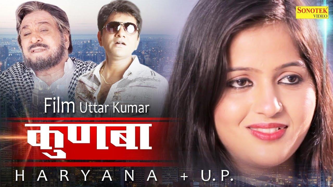Kunba | कुणबा ( Hariyana + UP ) Uttar Kumar, Kavita Joshi | Full Movies 2017