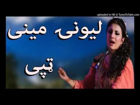 Pashto ......nazia...... lqbal ......tapay .......2017 .......6 .......4