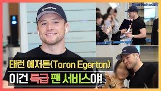 태런 에저튼(Taron Egerton) 밝은 미소로 내한…공항서부터 특급 팬서비스 (190522 Incheon Airport)
