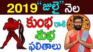 Kumbha Rashi  2019 July Month Predictions |#AquariusHoroscope|Astro Syndicate
