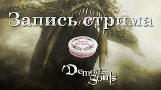 ДР-стрим, играем в Demon's Souls\Black Mesa\Jedi Outcast (запись от 27-28.01.18)