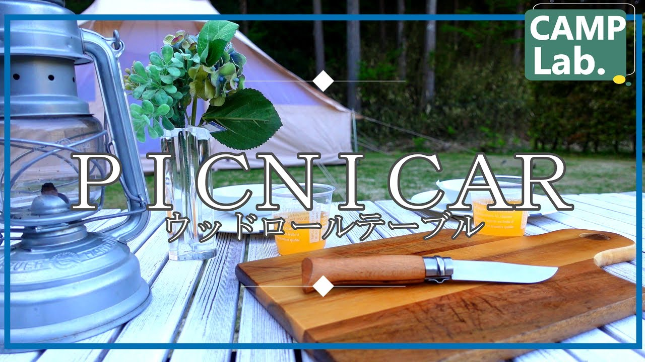 【キャンプ道具】世界初レビュー!!遂に出たオシャレウッドロールテーブル『わたしのテーブル120』PICNICAR⛺