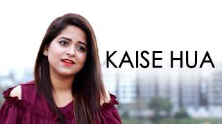 Kaise Hua - Kabir Singh | Female Cover By Amrita Nayak | Vishal Mishra, Shahid K, Kiara Advani
