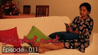 Iskole Kale | Episode 11 - (2018-02-06) | ITN Thumbnail