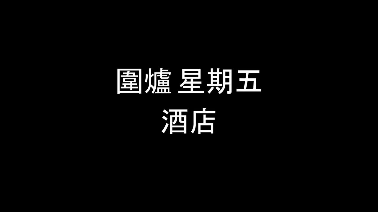 講鬼故膠朋友Friday Live:圍爐講鬼故04/30/2021 酒店禁忌   猛鬼酒店   旅行撞鬼經歷