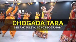Cutest Garba by little Kids | Chogada Tara | Deepak Tulsyan Choreography | Loveyatri | G M Dance