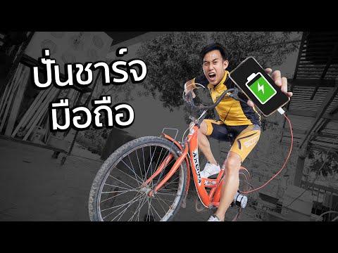 ปั่นจักรยานชาร์จมือถือได้ไหม!?