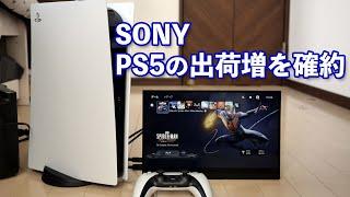 #34【ゲームdeナイト】PlayStation5 年内の出荷増を確約(米)!これで家電量販店でも買いやすくなる?