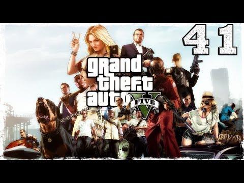 Смотреть прохождение игры Grand Theft Auto V. Серия 41 - Неприятности на стройке.