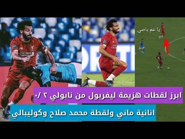ابرز لقطات هزيمة ليفربول من نابولي ولقطة محمد صلاح وكوليبالي وانانية ماني
