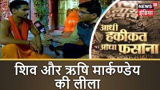 महादेव का अदृश्य ऋषि : शिव और ऋषि मार्कण्डेय की लीला | Aadhi Haqeeqat Aadha Fasana  | News18 India