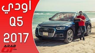 Audi Q5 2017 اودي كيو5