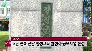 강진군, 5년 연속 전남 평생교육 활성화 공모사업 선정