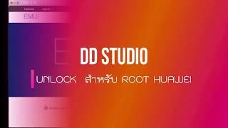 01 - Unlock สำหรับ Root Huawei (720P)