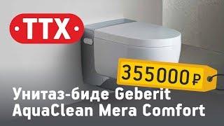 Подвесной унитаз-биде Geberit AquaClean Mera Comfort. Обзор, характеристики, цена. ТТХ - Аквариус