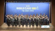 [현장소식] 월드클래스 300 기업 지정서 수여식