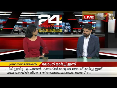 24 News Live   Live Malayalam News   Twenty Four