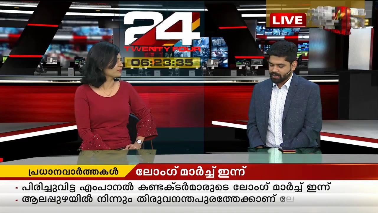 24 news malayalam channel live youtube