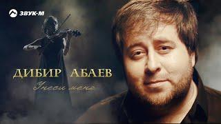 Дибир Абаев - Унеси меня   Премьера клипа 2017