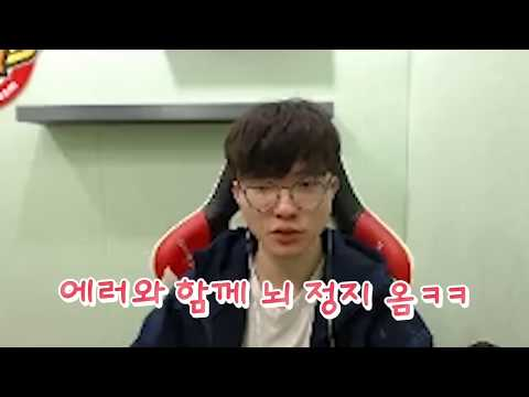 Apr. 19th noon stream highlight! (Faker needs a teddy bear as he don't have any?!) [ Faker's Talk ]