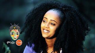 Musique éthiopienne : Binyam Mohammed Binyam Mohammed - Nouvelle musique éthiopienne 2021 (vidéo officielle)