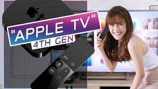 เฟื่องลดา |[รีวิว] Apple TV (4th Generation)