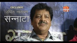 Exclusive II Udit Narayan II New Bhojpuri Film ! Sannata ! Muhurat Live Leaked Song