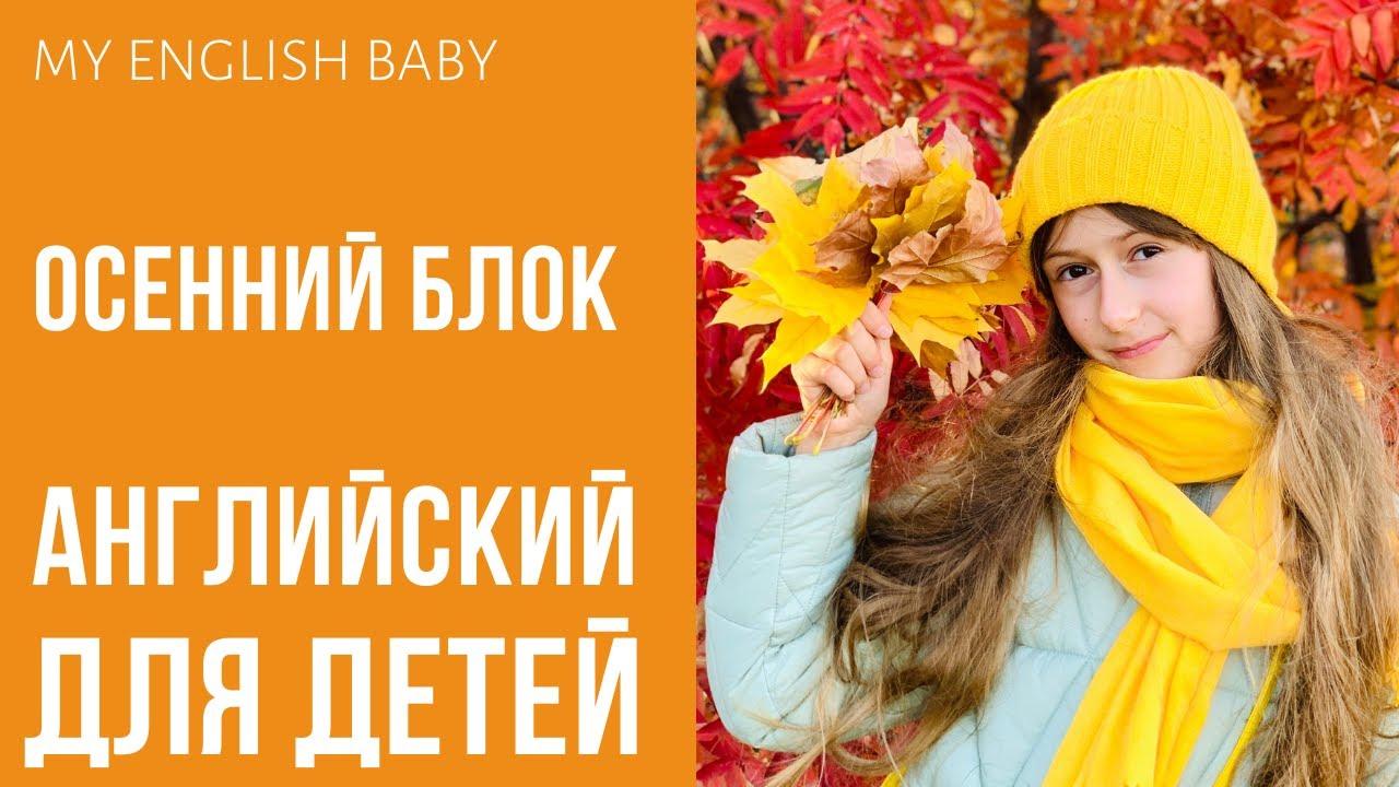 ОСЕННИЙ БЛОК.MY ENGLISH BABY