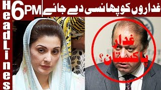 Nawaz doesn't need patriotism certificate from anyone - Headlines 6 PM - 14 May 2018 - Express News