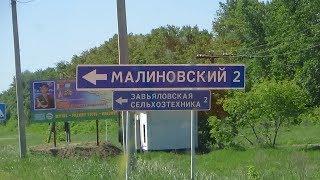 Поездка в Малиновский, Завьяловского  района ,Алтайского края за новой машиной.