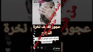 زبج 711جديد 2020قصف من قبل العجوز على مرتاح ههه