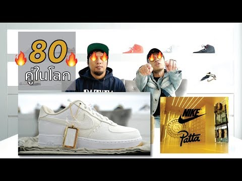 Episode 8 : Unboxing NIKE LAB AF1 x PATTA Asian Tour