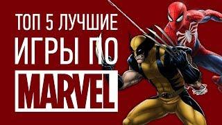 Топ 5 лучших игр по Marvel и X-MEN