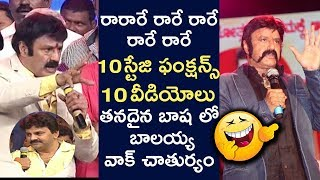 10 Times Balayya Spoke His Own Language On Stage Which is Hilarious | Filmy Monk
