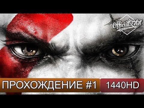 Прохождение GOD OF WAR HD (HARD) ► 1 ► Начало резни
