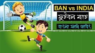 ভারতকে কাঁদিয়ে দিল | Bangladesh vs India After Football Match Bangla Funny Dubbing | FIFA WORLD CUP