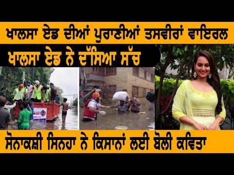 Social War : Khalsa Aid ਦੀਆਂ ਪੁਰਾਣੀਆਂ ਤਸਵੀਰਾਂ Viral, Khalsa Aid ਨੇ ਦੱਸਿਆ ਪੂਰਾ ਸੱਚ | TV Punjab