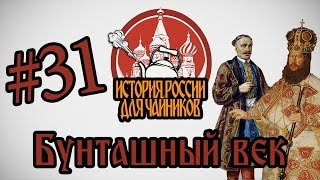 """История России для """"чайников"""" - 31 выпуск - Бунташный век"""