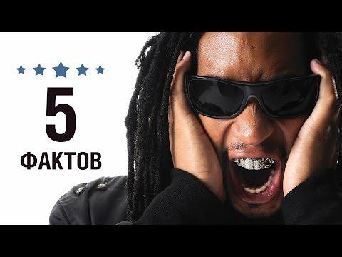 Лил Джон - 5 Фактов о знаменитости || Lil Jon