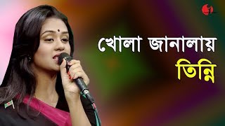 Gambar cover খোলা জানালায় | Khola Janalay Cheye Dekhi | Tinni | Shahnaz Rahmatullah Special Song | Channel i