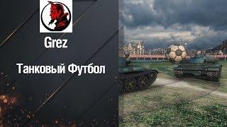 Танковый футбол - от Grez [World of Tanks]