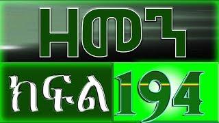 (ዘመን )ZEMEN Part 194
