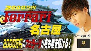 【2000万円のフェラーリが名古屋を駆ける!】名古屋No.1ホスト 煌!2000万でフェラーリを買う! 【エルコレ】