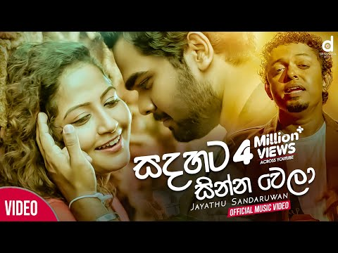 Sadahata Sinna Wela - Jayathu Sandaruwan Official Music Video (2019) | Sinhala New Songs 2019