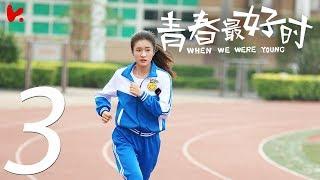 ENG SUB When We Were Young EP03 Starring Zeng ShunXi Zhang Xue Ying Lu Xiao Yu