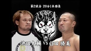 BML - Daisuke Ikeda vs Katsumi Usuda