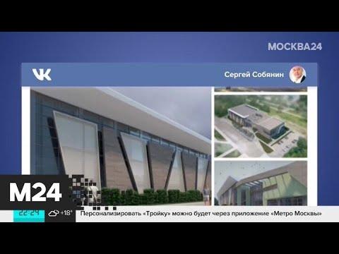 """У волейбольной школы олимпийского резерва """"Ника"""" появится новый корпус - Москва 24"""