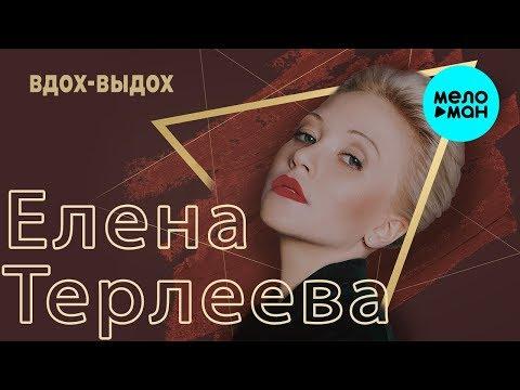 Елена Терлеева - Вдох выдох Single